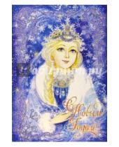 Картинка к книге Сфера - НА-399/Новый год/открытка двойная