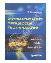 Картинка к книге Илья Винниченко - Автоматизация процессов тестирования