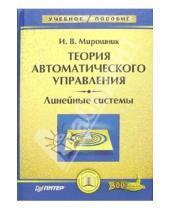 Картинка к книге И. Мирошник - Теория автоматического управления. Линейные системы