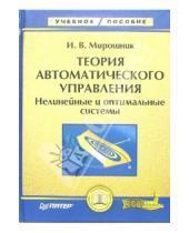Картинка к книге И. Мирошник - Теория автоматического управления. Нелинейные и оптимальные системы
