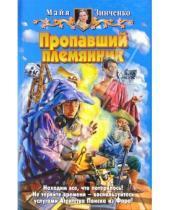 Картинка к книге Анатольевна Майя Зинченко - Пропавший племянник: Фантастический роман