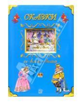 Картинка к книге Картонки/подарочные издания - Сказки со всего света