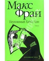 Картинка к книге Макс Фрай - Хроники Ехо 3. Неуловимый Хабба Хэн
