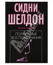 Картинка к книге Сидни Шелдон - Полночные воспоминания