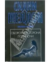 Картинка к книге Сидни Шелдон - Оборотная сторона полуночи (мяг)