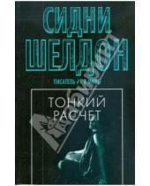 Картинка к книге Сидни Шелдон - Тонкий расчет