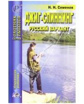 Картинка к книге Н.Н. Семенов - Джиг-спининг. Русский вариант