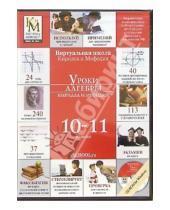 Картинка к книге Уроки КиМ - Уроки алгебры 10-11 классы Кирилла и Мефодия (CD) (DVD-Box)