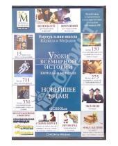 Картинка к книге Уроки КиМ - Уроки всемирной истории: Новейшее время (CD) (DVD-Box)