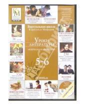 Картинка к книге Уроки КиМ - Уроки литературы 5 - 6 классы Кирилла и Мефодия (CDpc) (DVD-Box)