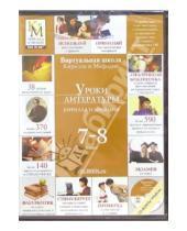 Картинка к книге Уроки КиМ - Уроки литературы 7 - 8 классы Кирилла и Мефодия (CDpc) (DVD-Box)