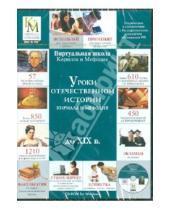 Картинка к книге Уроки КиМ - Уроки отечественной истории до ХIХ века Кирилла и Мефодия (CDpc)