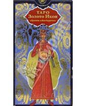 """Картинка к книге Карты Таро - Таро """"Золото Икон"""""""