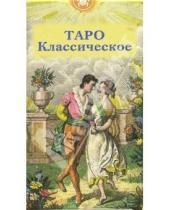 Картинка к книге Карты Таро - Таро Классическое (руководство + карты)