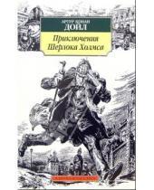 Картинка к книге Конан Артур Дойл - Приключения Шерлока Холмса: Повесть, рассказы