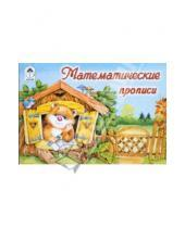 Картинка к книге Прописи для малышей - Математические прописи