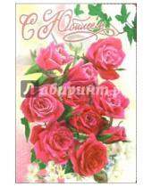 Картинка к книге Стезя - 3ВКТ-092/С Юбилеем/открытка-вырубка двойная