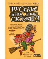 Картинка к книге Макс Фрай - Русские инородные сказки-3: Антология (Фрам)