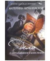 Картинка к книге Катерина Врублевская - Дело о пропавшем талисмане