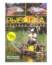 Картинка к книге Тадеуш Залевски Яцек, Колендович - Рыбалка: тактика ловли