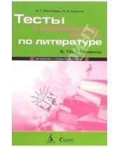 Картинка к книге Наталья Кякшто Надежда, Михновец - Тесты и контрольные работы по литературе. 9, 10, 11 классы