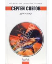 Картинка к книге Александрович Сергей Снегов - Диктатор: Космическая опера