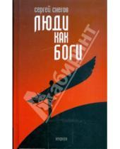 Картинка к книге Александрович Сергей Снегов - Люди как боги
