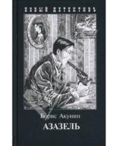 Картинка к книге Борис Акунин - Азазель