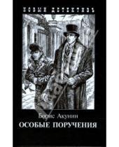 Картинка к книге Борис Акунин - Особые поручения