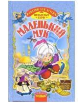 Картинка к книге Вильгельм Гауф - Маленький Мук: Сказки