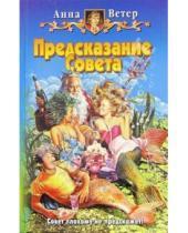 Картинка к книге Анна Ветер - Предсказание совета: Фантастический роман