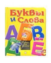 Картинка к книге Картонки/подарочные издания - Буквы и слова/Окошко в школу