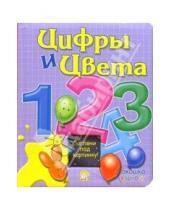 Картинка к книге Картонки/подарочные издания - Цифры и цвета/Окошко в школу