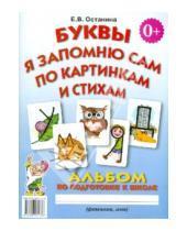 Картинка к книге Е.В. Останина - Буквы я запомню сам по картинкам и стихам: альбом по подготовке к школе