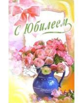Картинка к книге Стезя - 3КТ-240/С Юбилеем/открытка-вырубка двойная