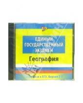 Картинка к книге Новый диск - Готовимся к ЕГЭ География (CDpc)
