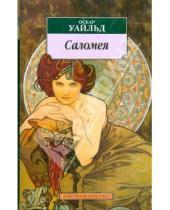 Картинка к книге Оскар Уайльд - Саломея: Сказки, пьесы, поэмы, лирика, стихотворения в прозе