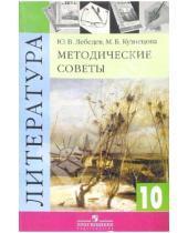 Картинка к книге Владимирович Юрий Лебедев - Литература: 10 класс: Методические советы: Пособие для учителя