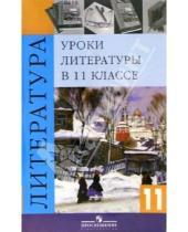 Картинка к книге В.П. Журавлев - Уроки литературы в 11 классе. Книга для учителя. 4-е издание