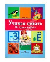 Картинка к книге Валерьевна Юлия Пасс - Учимся писать. От буквы к букве. Для старшего дошкольного возраста