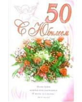Картинка к книге Стезя - 3ВКТ-127/С Юбилеем 50/открытка-вырубка двойная