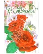 Картинка к книге Стезя - 3ВКТ-140/С Юбилеем/открытка-вырубка двойная