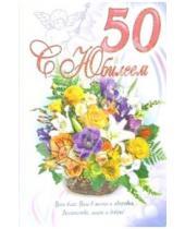 Картинка к книге Стезя - 3КТ-252/С Юбилеем 50/открытка-вырубка двойная