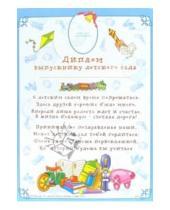 Картинка к книге Сфера - Ш-622 Диплом выпускнику детского сада
