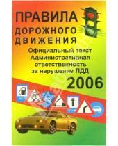 Картинка к книге Славянский Дом Книги - Правила дорожного движения 2006 год