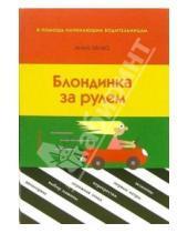 Картинка к книге Анна Бялко - Блондинка за рулем: В помощь водительницам