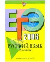 Картинка к книге Ивановна Светлана Львова - ЕГЭ-2006: Русский язык: Репетитор