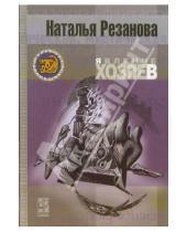 Картинка к книге Владимировна Наталья Резанова - Явление хозяев