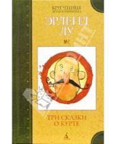 Картинка к книге Эрленд Лу - Три сказки о Курте: Повести