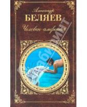 Картинка к книге Романович Александр Беляев - Человек-амфибия: Романы
